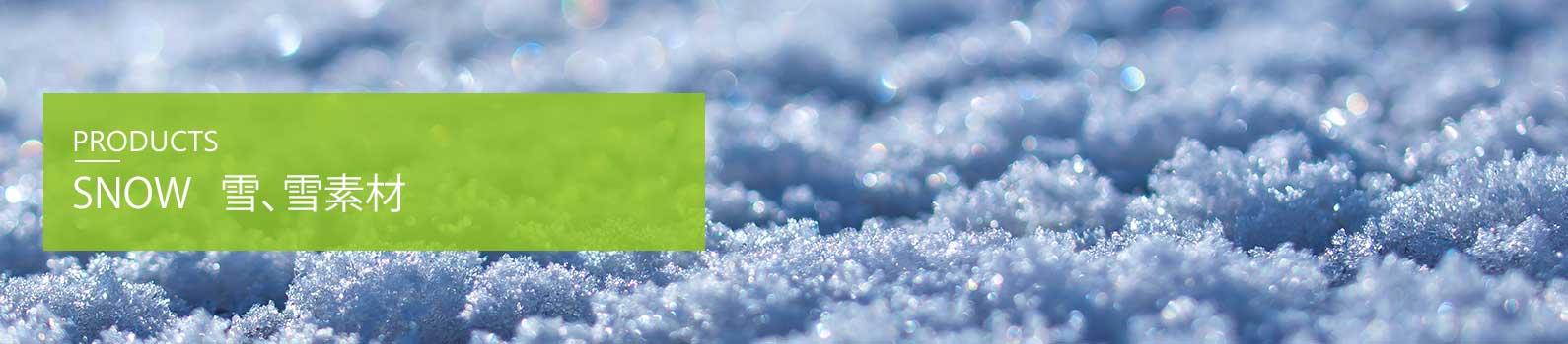 SNOW 雪、雪素材