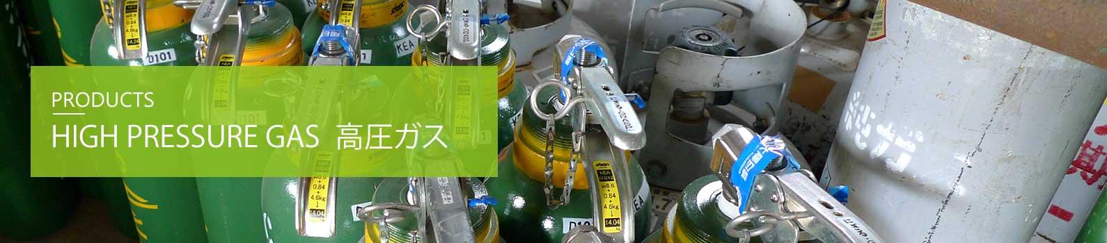 HIGH PRESSURE GAS 高圧ガス