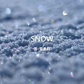 雪・雪素材