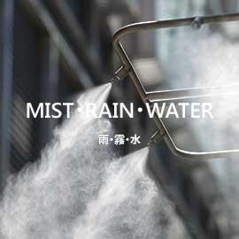 雨・霧・水