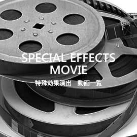特殊効果演出 動画一覧