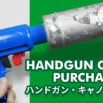 ハンドガン・キャノン砲