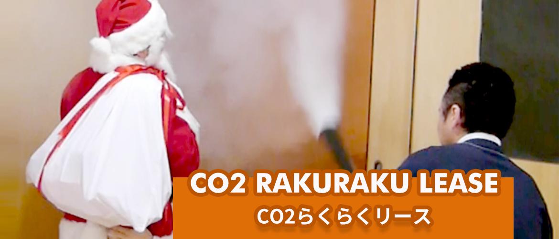 CO2らくらくリース